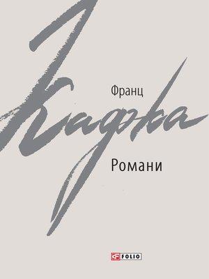 cover image of Романи (Romani)