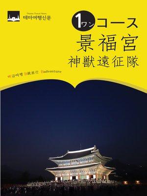 cover image of ワンコース景福宮(キョンボックン): 神獣遠征隊