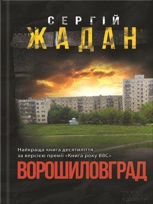 cover image of Ворошиловград (Voroshylovgrad)