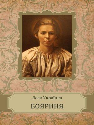 cover image of Bojarinja
