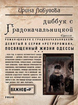 cover image of Диббук с Градоначальницкой (Dibbuk s Gradonachal'nickoj)