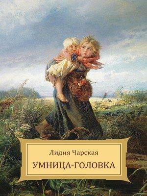 cover image of Umnica-golovka
