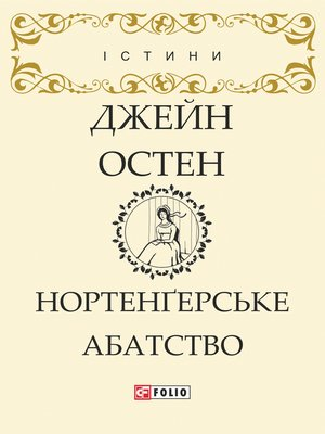 cover image of Нортенгергське абатство