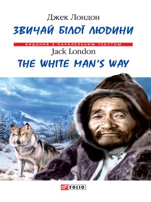 cover image of Звичай бiлої людини (Zvichaj biloї ljudini)