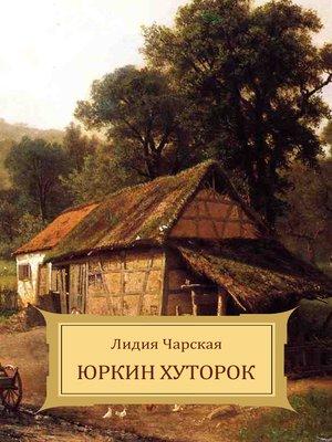 cover image of Jurkin hutorok
