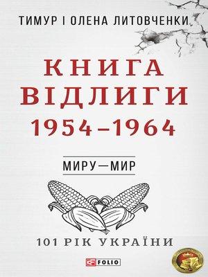 cover image of Книга Відлиги. 1954—1964 (Kniga Vіdligi. 1954—1964)