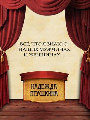 cover image of Vsjo, chto ja znaju o nashih muzhchinah i zhenshhinah...