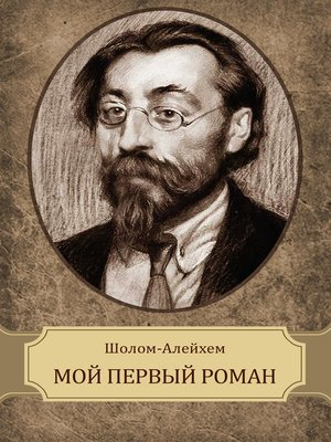 cover image of Moj pervyj roman