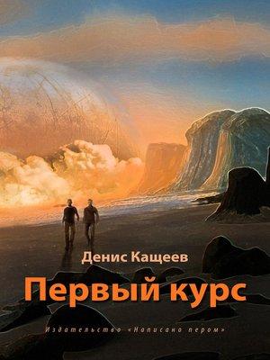 cover image of Первый курс
