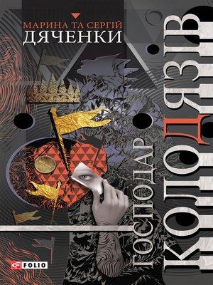 cover image of Господар колодязів