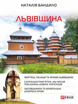 cover image of Львівщина (L'vіvshhina)