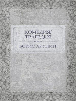 cover image of Komedija/Tragedija