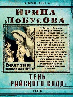 cover image of Тень Райского сада (Ten Rajskogo sada)
