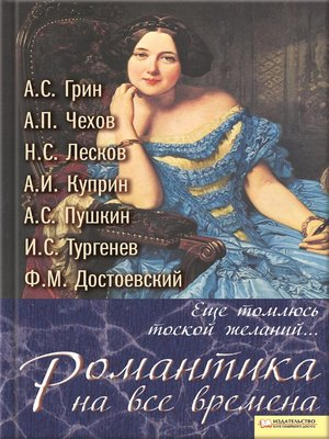 cover image of Еще томлюсь тоской желаний... (Eshhe tomljus' toskoj zhelanyj...)