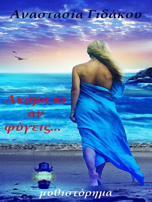 cover image of Ακόμα κι αν φύγεις...