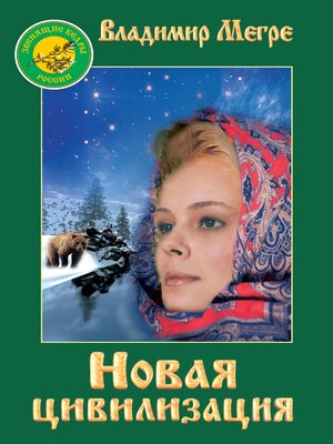cover image of Новая цивилизация