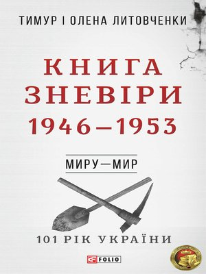 cover image of Книга Зневіри (Kniga Znevіri)