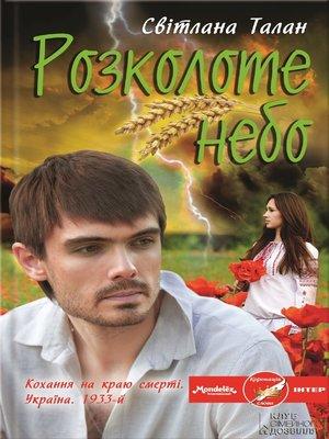 cover image of Розколоте небо (Rozkolote nebo)