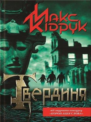 cover image of Твердиня (Tverdynja)