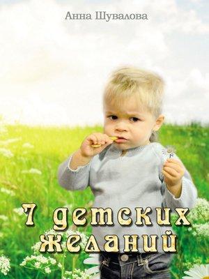 cover image of 7 детских желаний