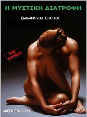 cover image of Η Μυστική Διατροφή