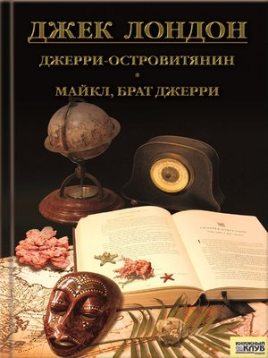 cover image of Джерри-островитянин, Майкл, брат Джерри (Dzherri-ostrovitjanin, Majkl, brat Dzherri)