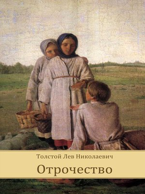 cover image of Otrochestvo