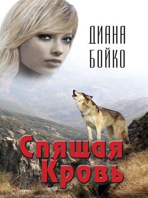 cover image of Спящая кровь