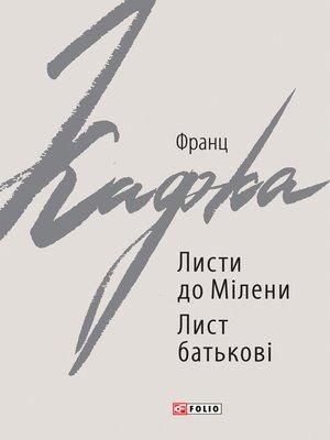 cover image of Листи до Мілени Лист батькові