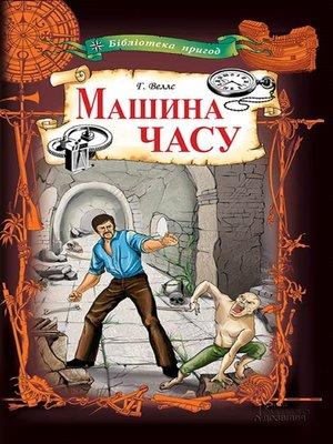 cover image of Машина часу (Mashyna chasu)