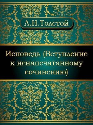 cover image of Исповедь (Вступление к ненапечатанному сочинению)