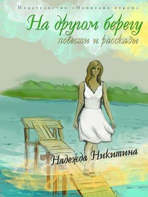 cover image of На другом берегу