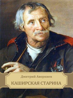 cover image of Kashirskaja starina