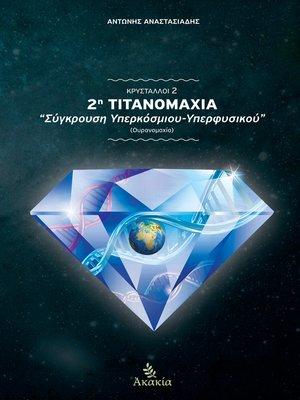 cover image of Κρύσταλλοι ΙI