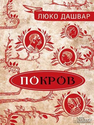 cover image of Покров (Pokrov)