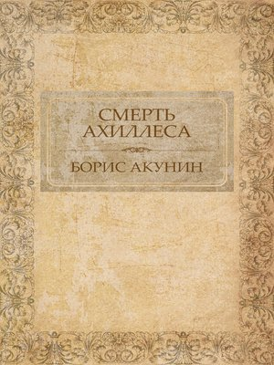 cover image of Smert' Ahillesa
