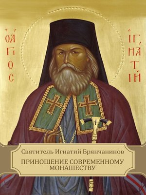 cover image of Prinoshenie sovremennomu monashestvu