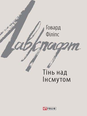 cover image of Тінь над Інсмутом (Tіn' nad Іnsmutom)