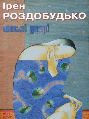 cover image of Shosti Dveri