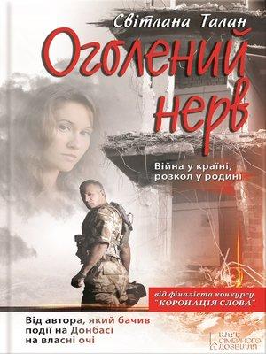 cover image of Оголений нерв (Ogolenyj nerv)
