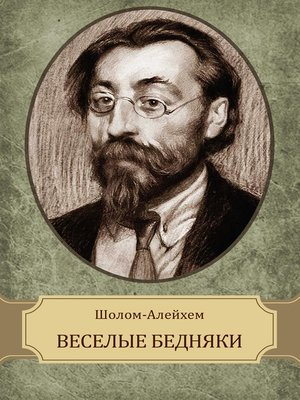 cover image of Veselye bednjaki