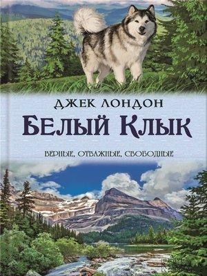 cover image of Белый клык. Зов предков (Belyj klyk. Zov predkov)