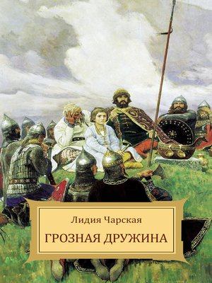 cover image of Groznaja druzhina