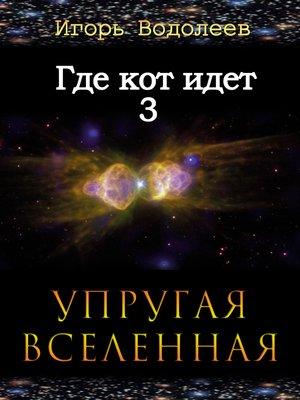 cover image of Где кот идет. Книга 3