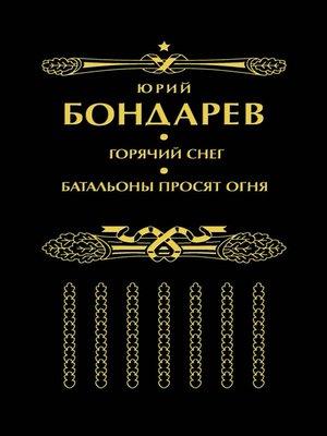 cover image of Gorjachij Sneg. Batal'ony prosjat ognja