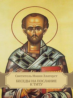cover image of Besedy na poslanie k Titu