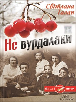 cover image of Не вурдалаки (Ne vurdalaky)