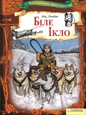 cover image of Біле Ікло (Bile Iklo)