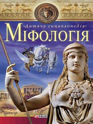 cover image of Міфологiя (Mіfologija)