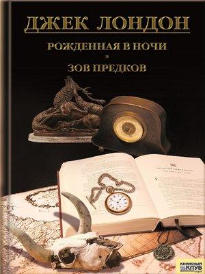 cover image of Рожденная в ночи. Зов предков (Rozhdennaja v nochi. Zov predkov)